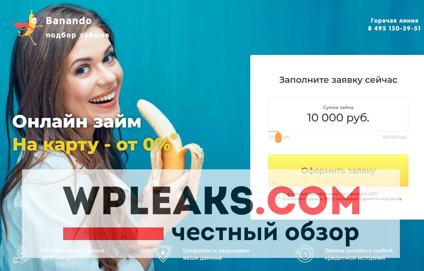 banando.ru отзывы