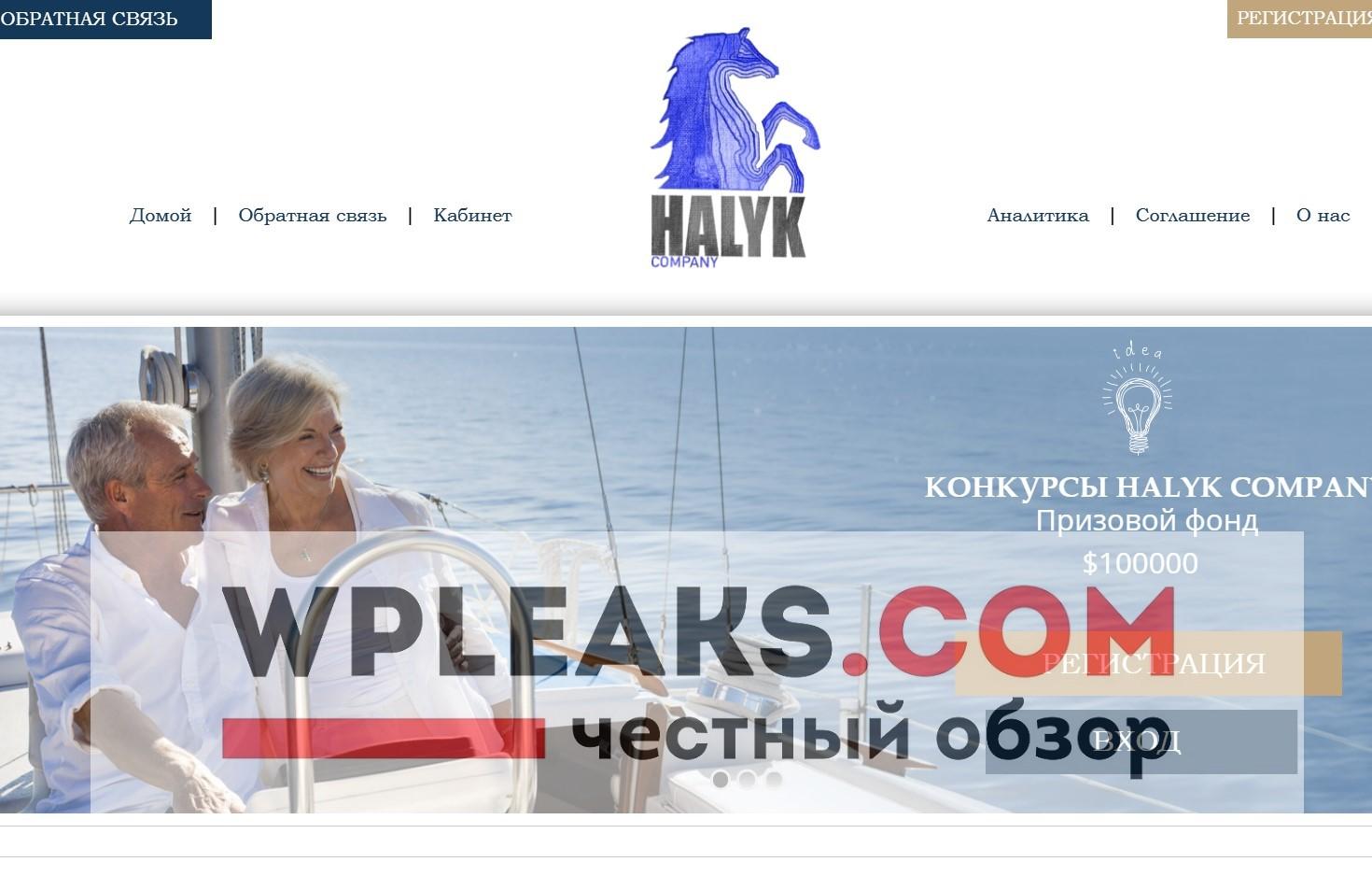 Торговая компания Халук Компани
