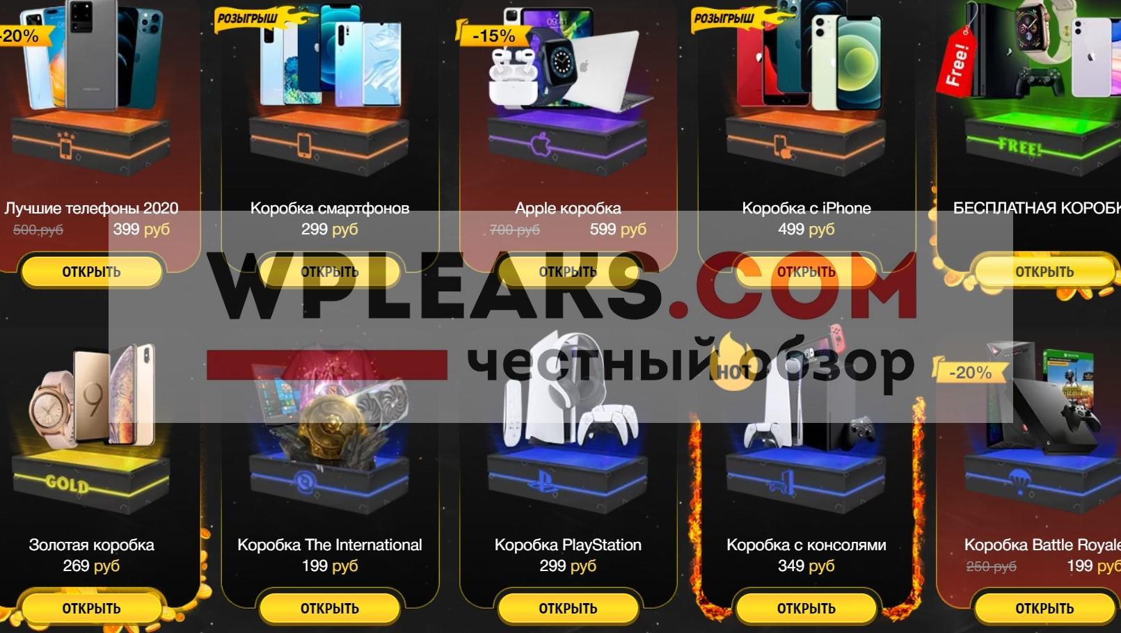 prizebox.org платит