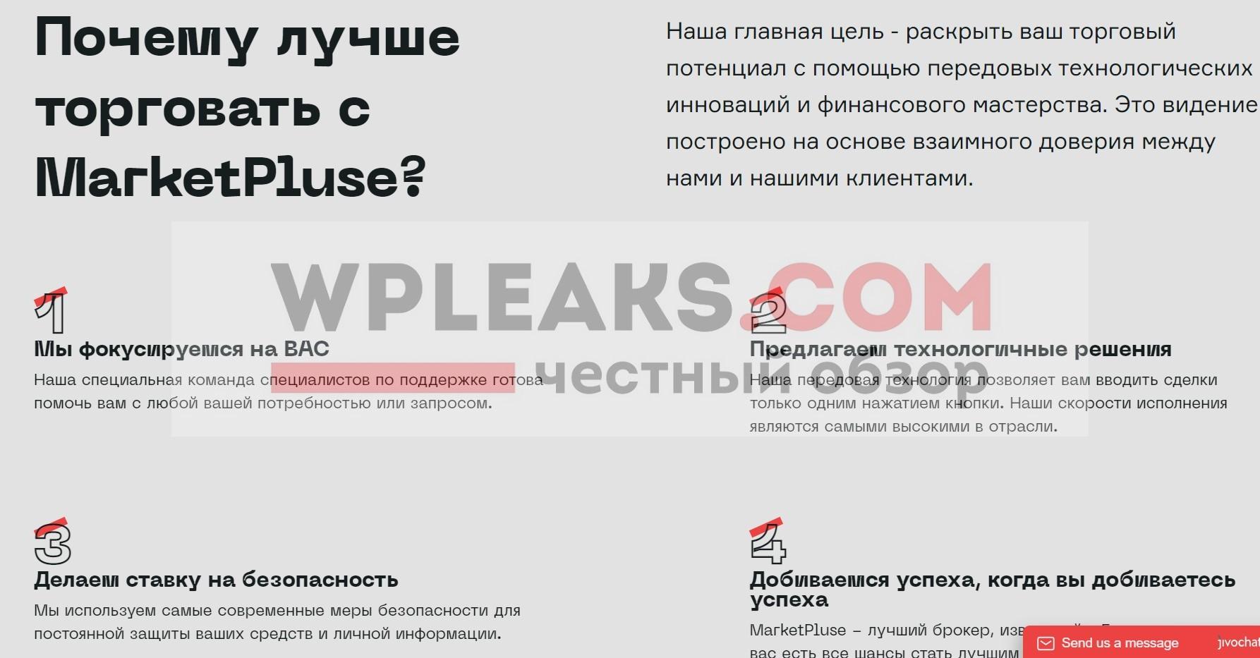 marketpluse.com отзывы