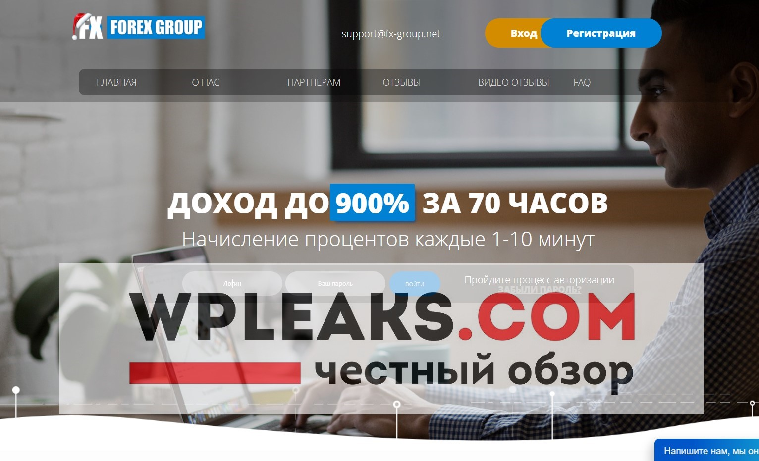 fx-group.net отзывы