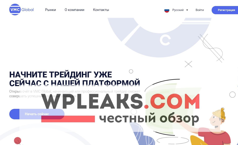 vmc-global.com отзывы