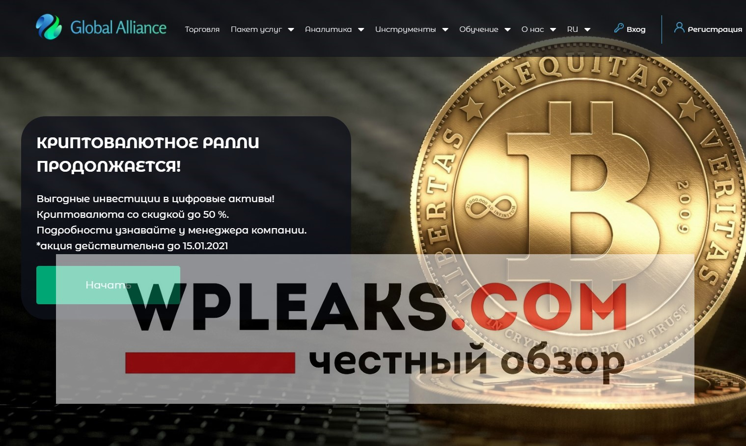 glballiance.com отзывы