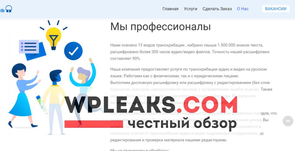 tcrib.ru отзывы