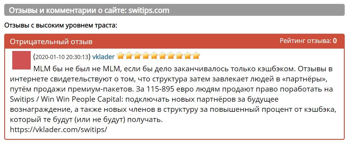 switips.com обзор
