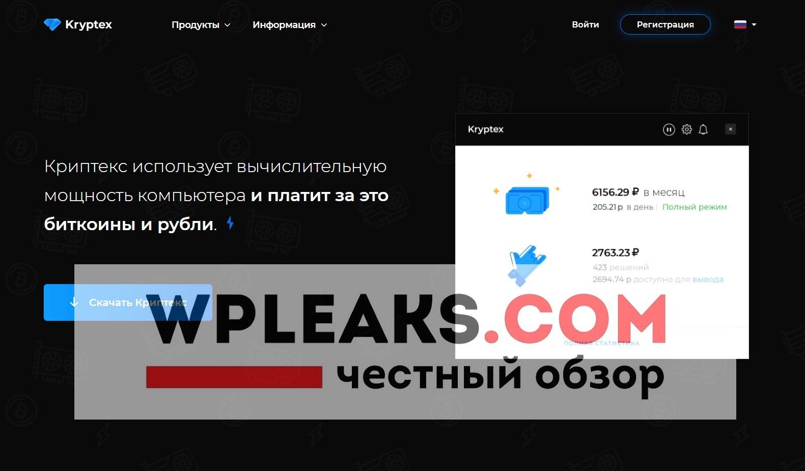 kryptex.org отзывы