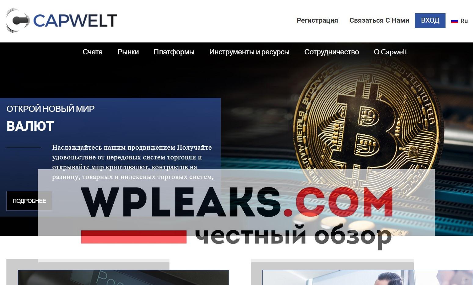 capwelt.com отзывы