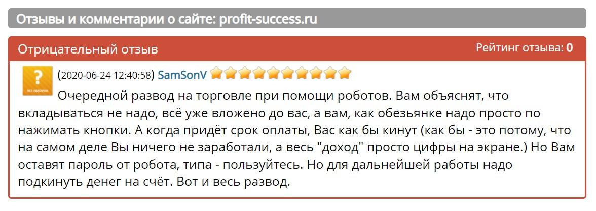 profit-success.ru работа онлайн