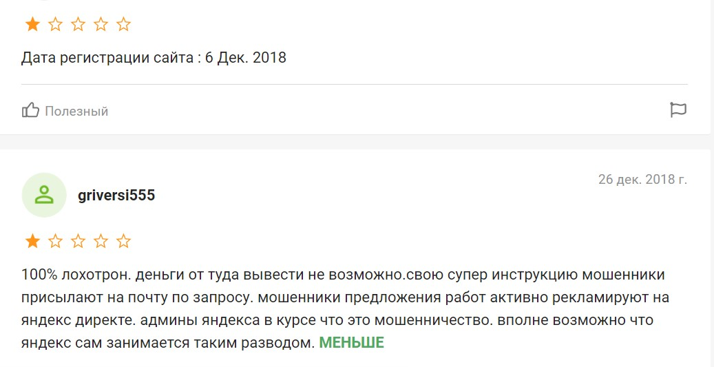 profit-success.ru обзор