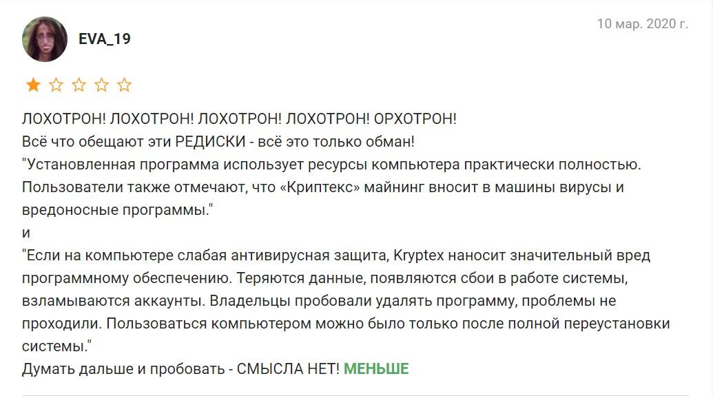 kryptex.org обзор