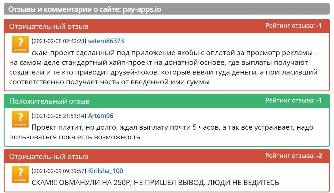 pay apps вся правда