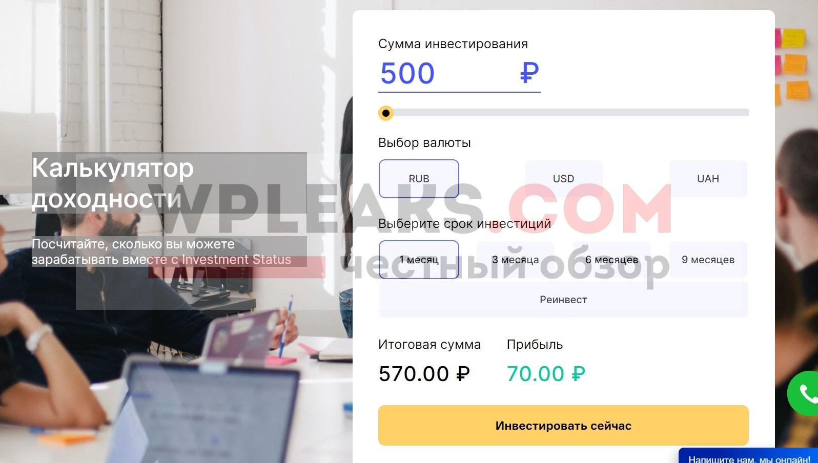 invest-status.com платит