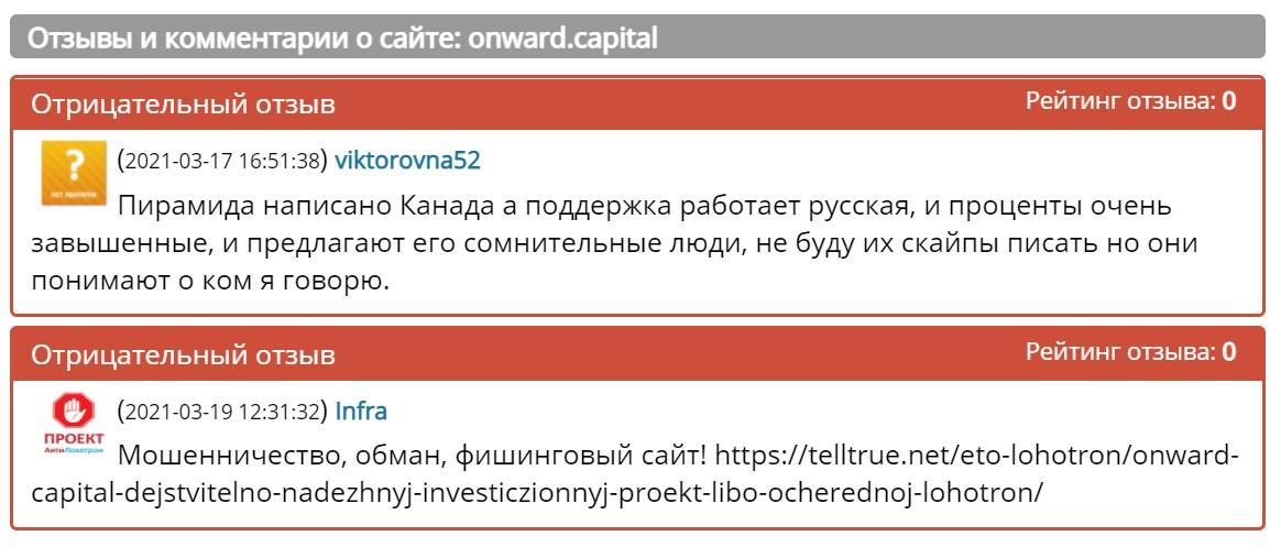 onward.capital отзывы