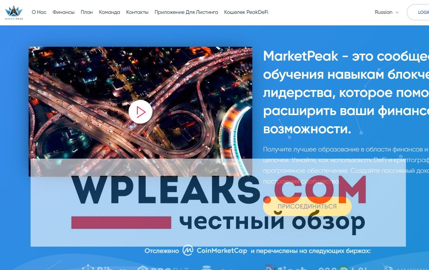 marketpeak.com отзывы