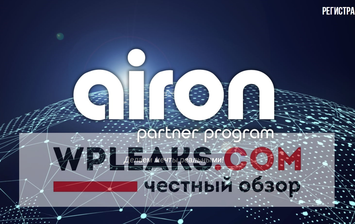 Airon Network