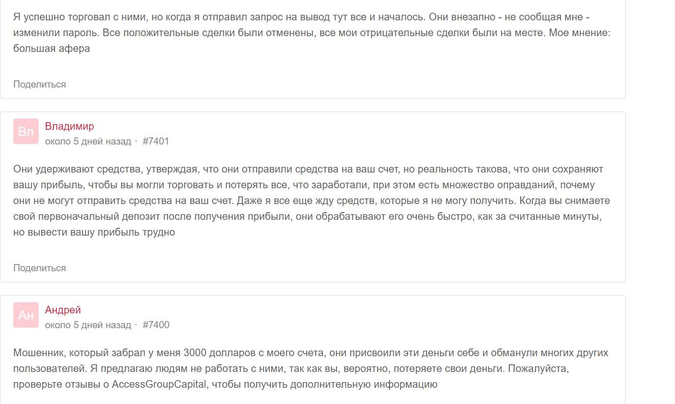 accessgroupcapital.com отзывы и обзор