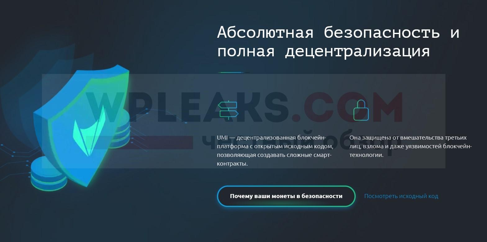 Криптовалюта UMI