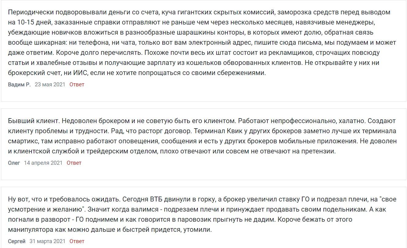 iticapital.ru отзывы