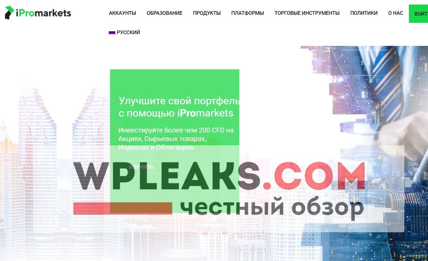 Брокер iPromarkets отзывы