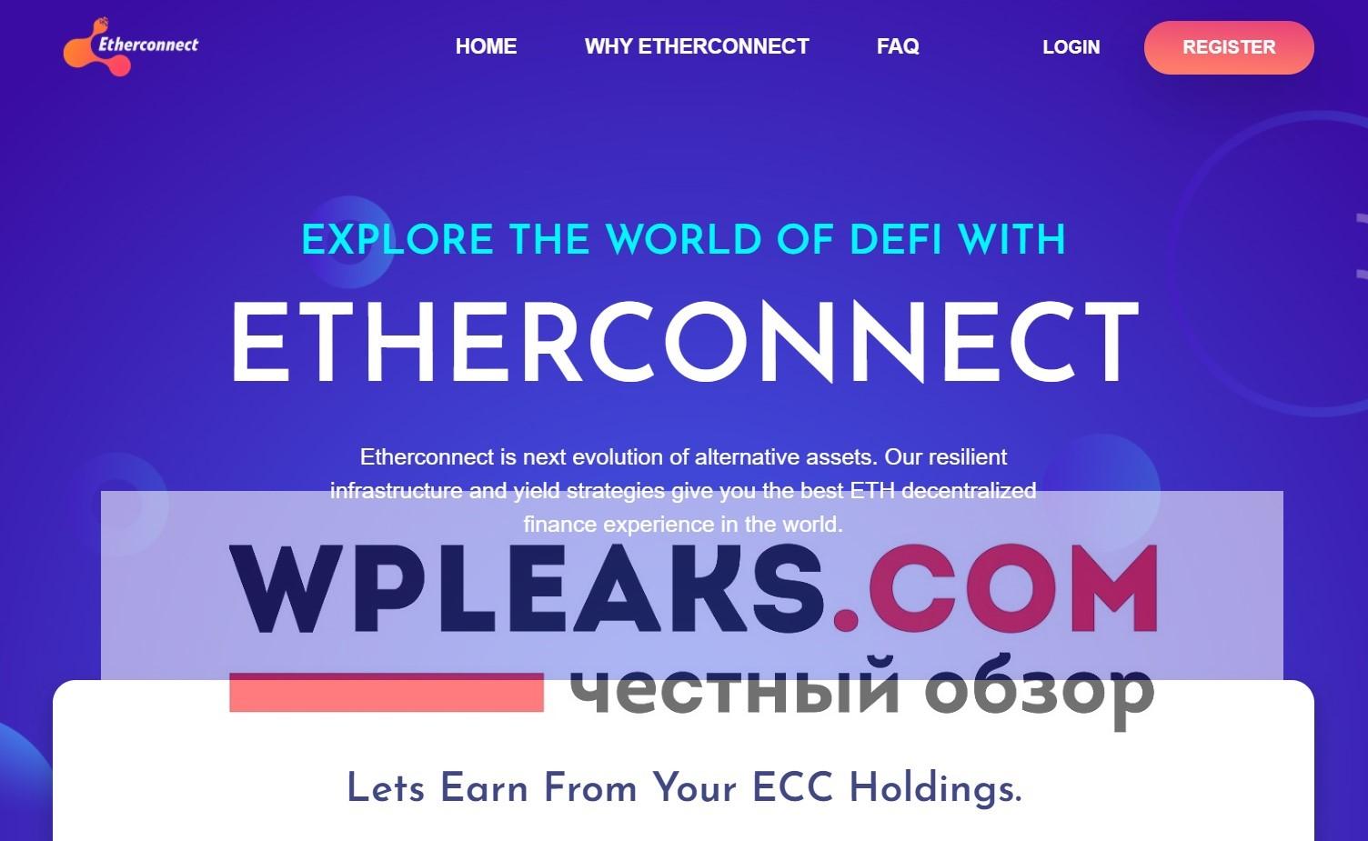 etherconnect отзывы