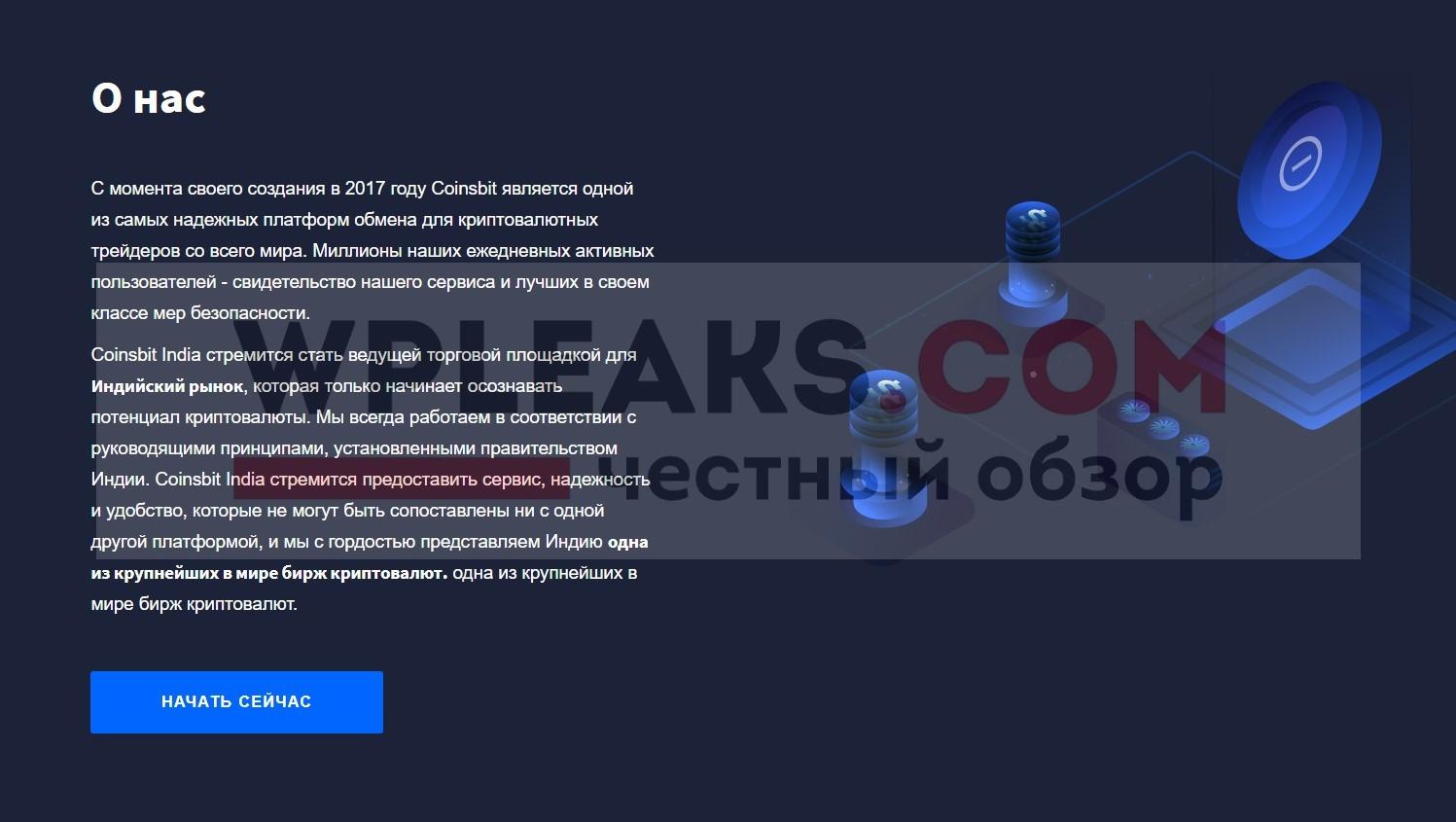 coinsbit.in отзывы
