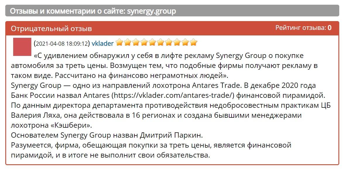 Synergy Group скам