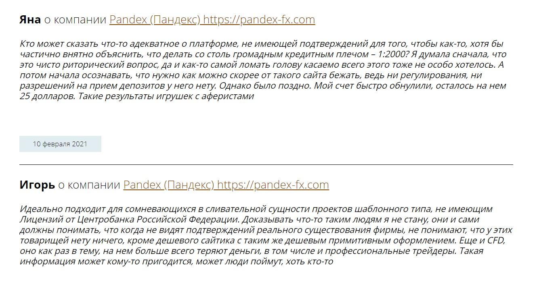 pandex-fx.com отзывы