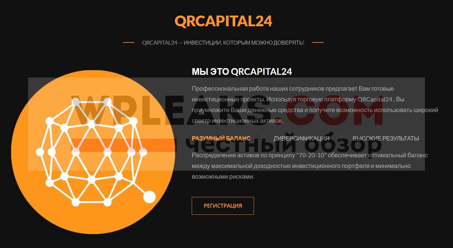 qrcapital24.com обзор
