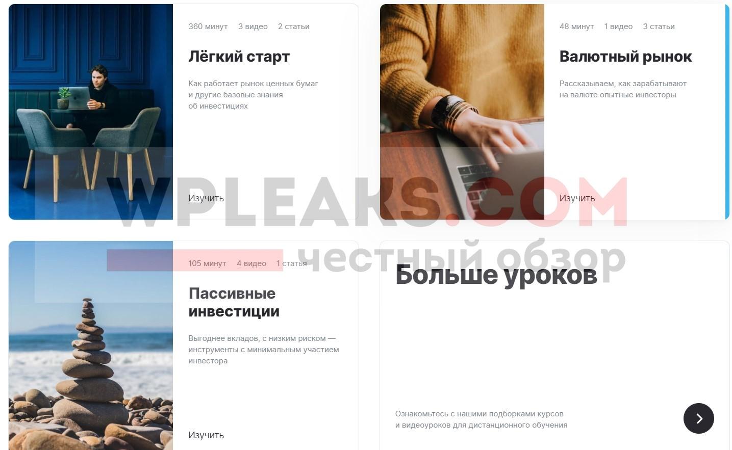 open-broker.ru отзывы