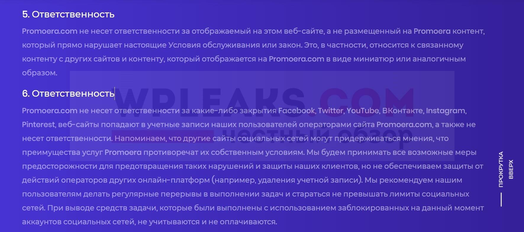 promoera.com обзор
