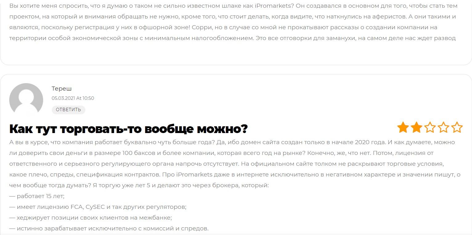 ipromarkets.com обзор