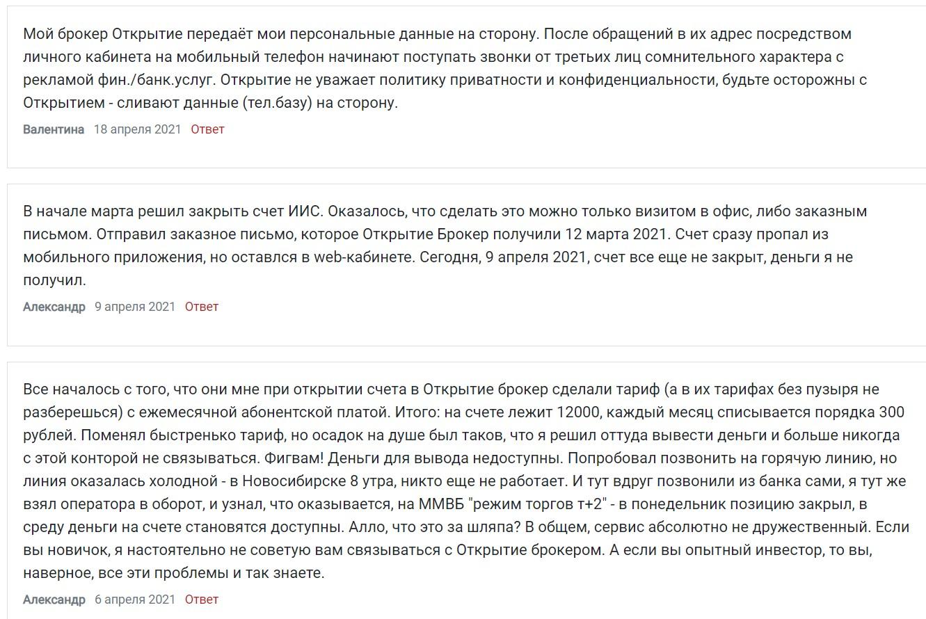 open-broker.ru обзор