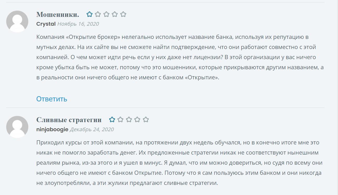 open-broker.ru комментарии