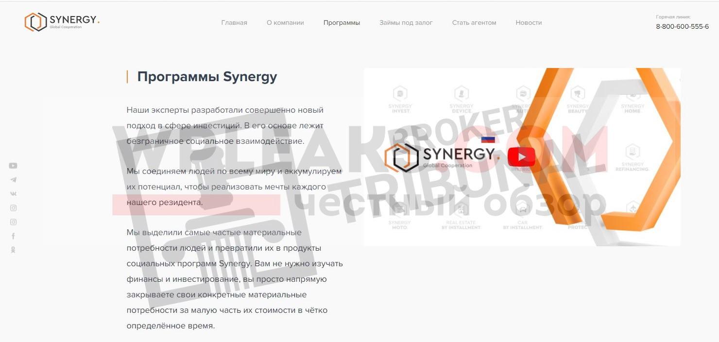 synergy.group обзор