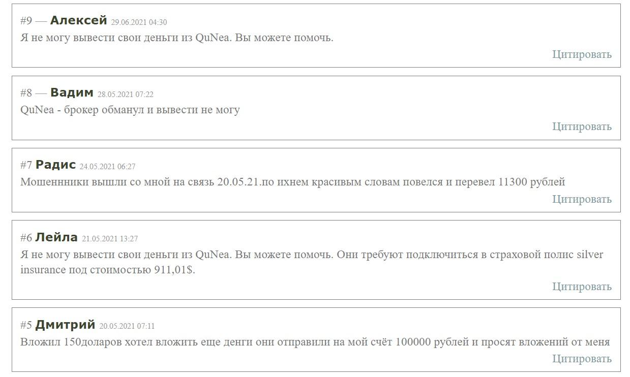 QuNea отзывы