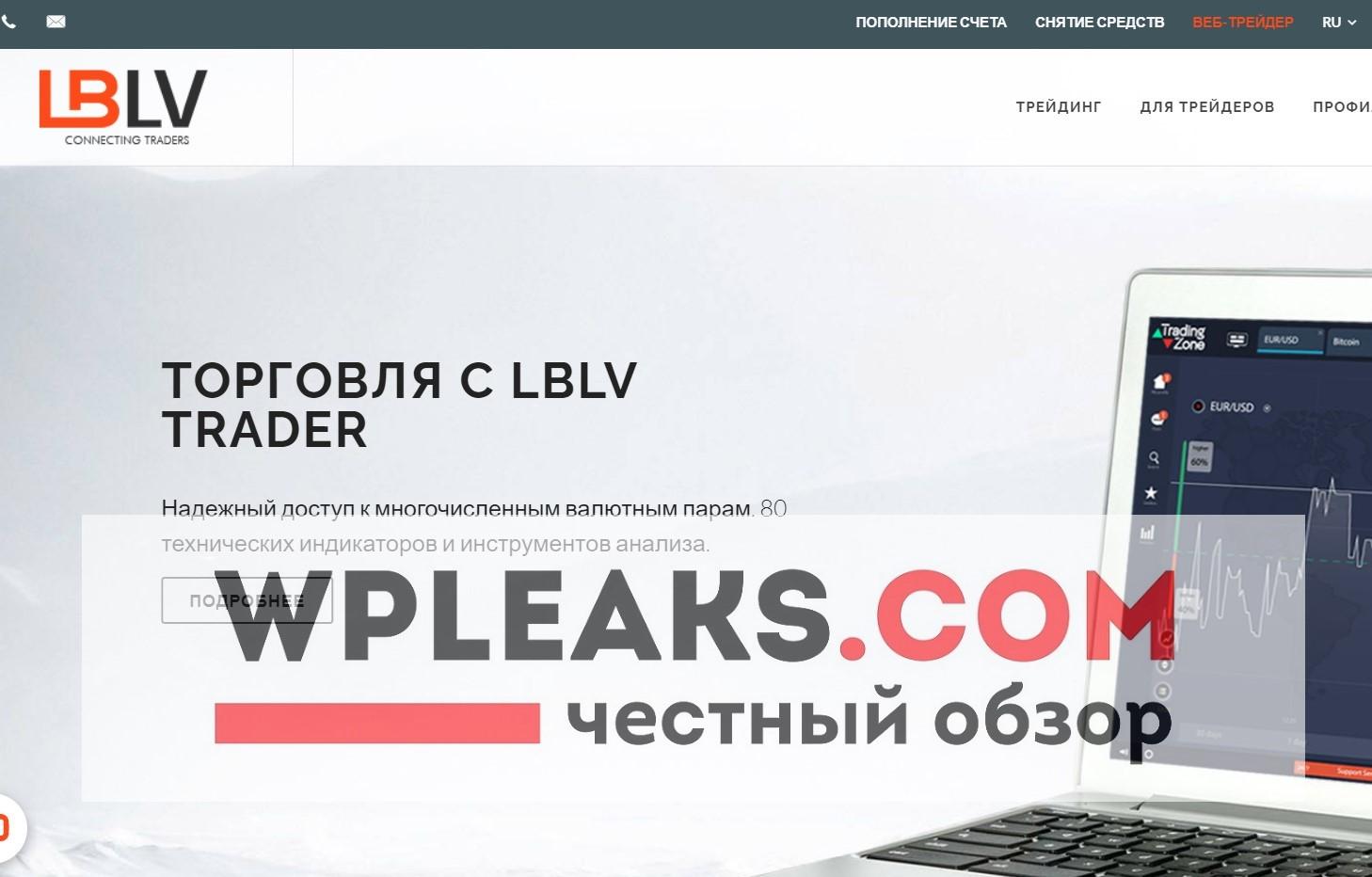 LBLV отзывы