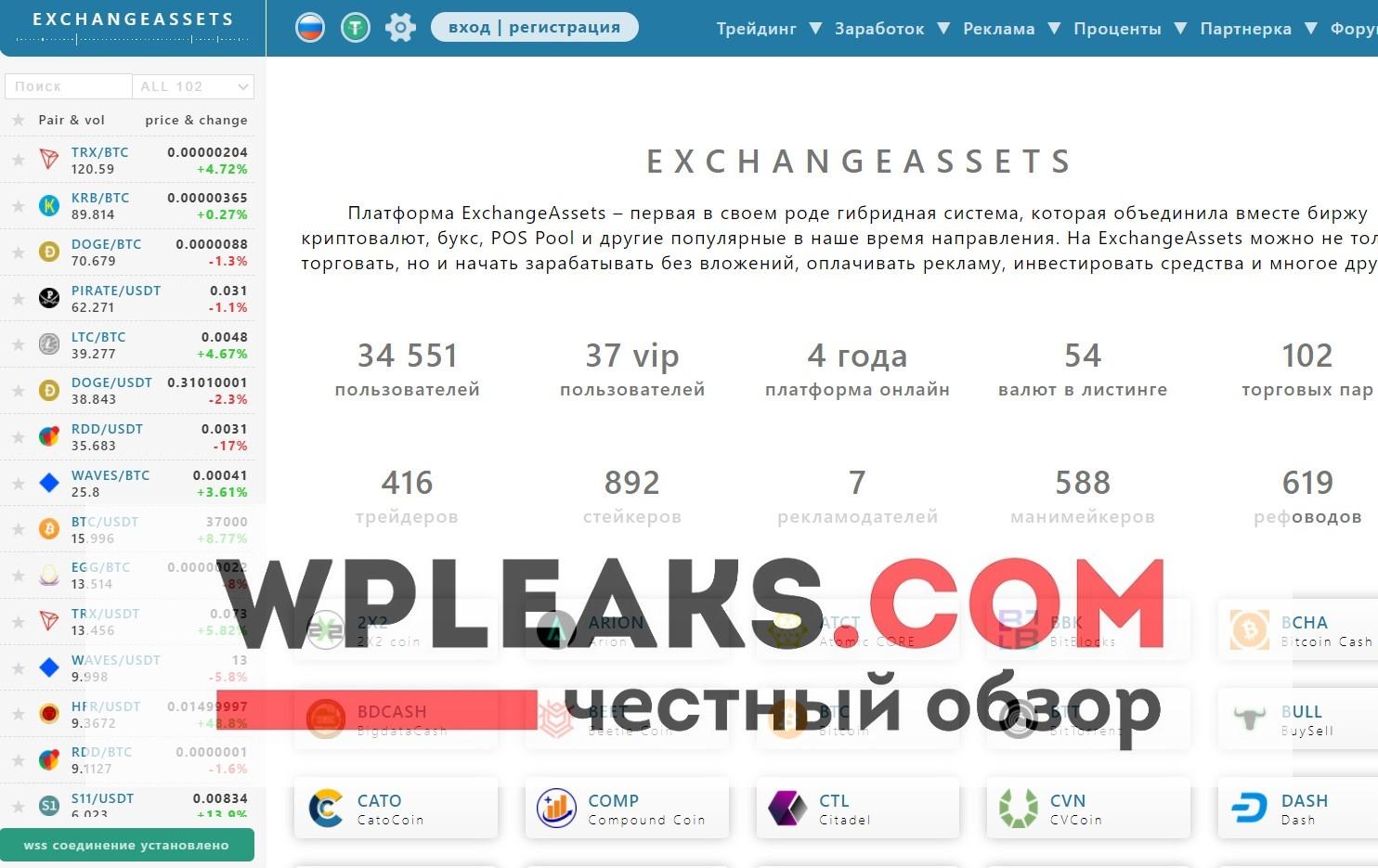 Биржа Exchange Assets