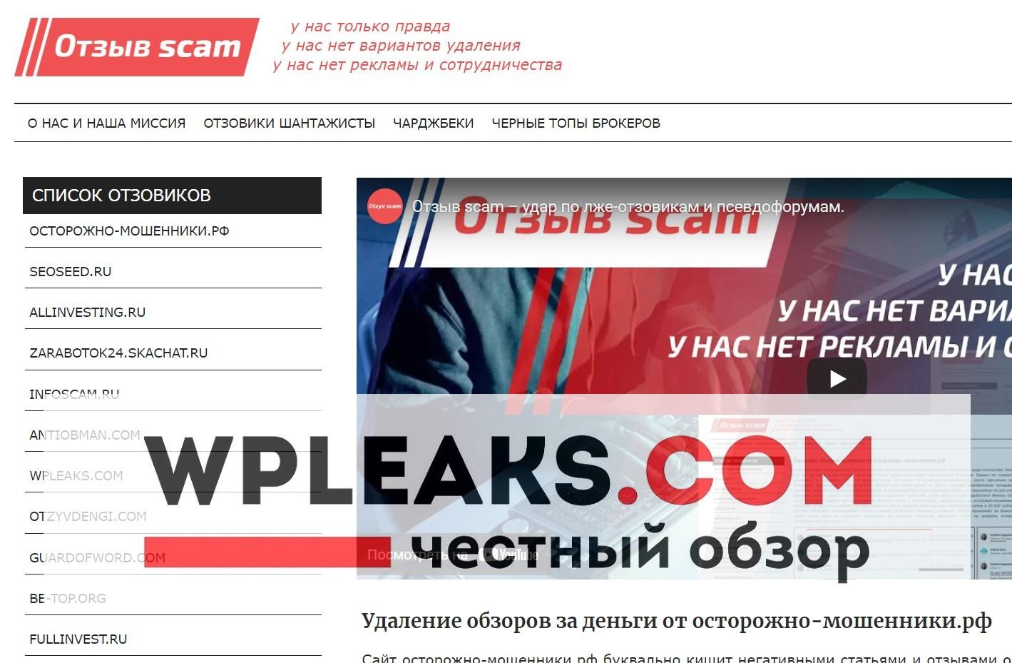otzyv-scam.com отзывы
