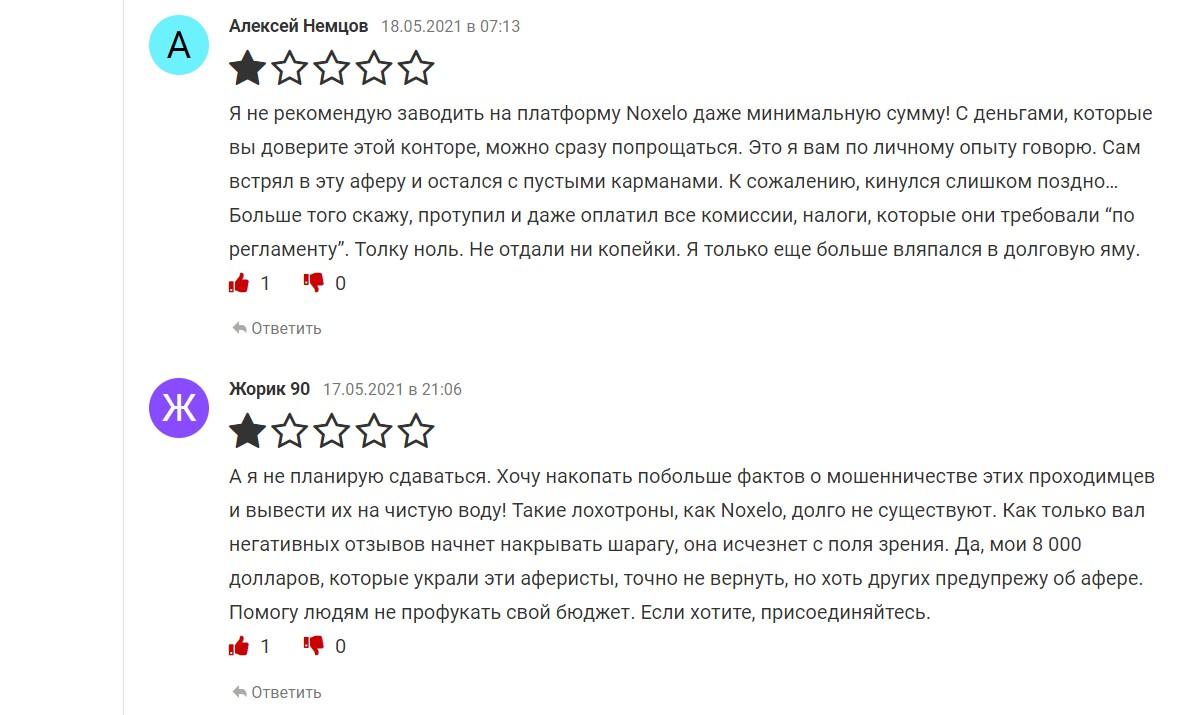 noxelo.com комментарии