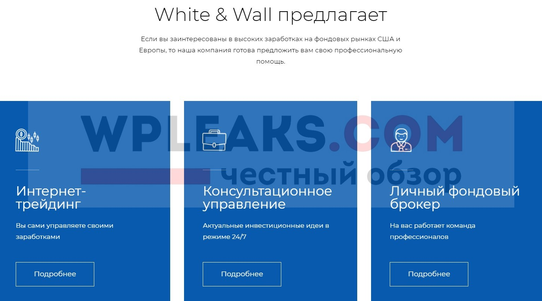 whiteandwall.com обзор