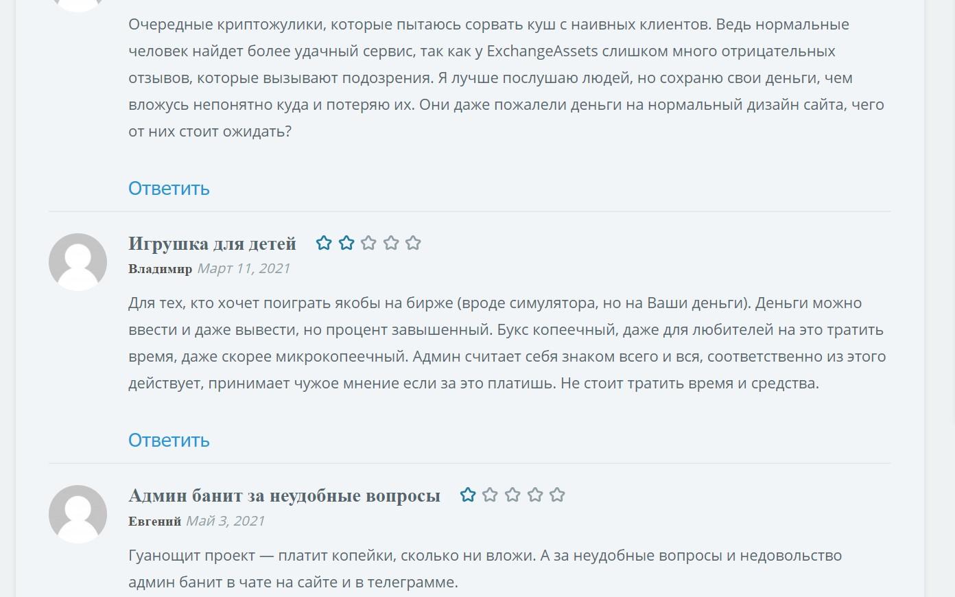 exchange-assets.com отзывы