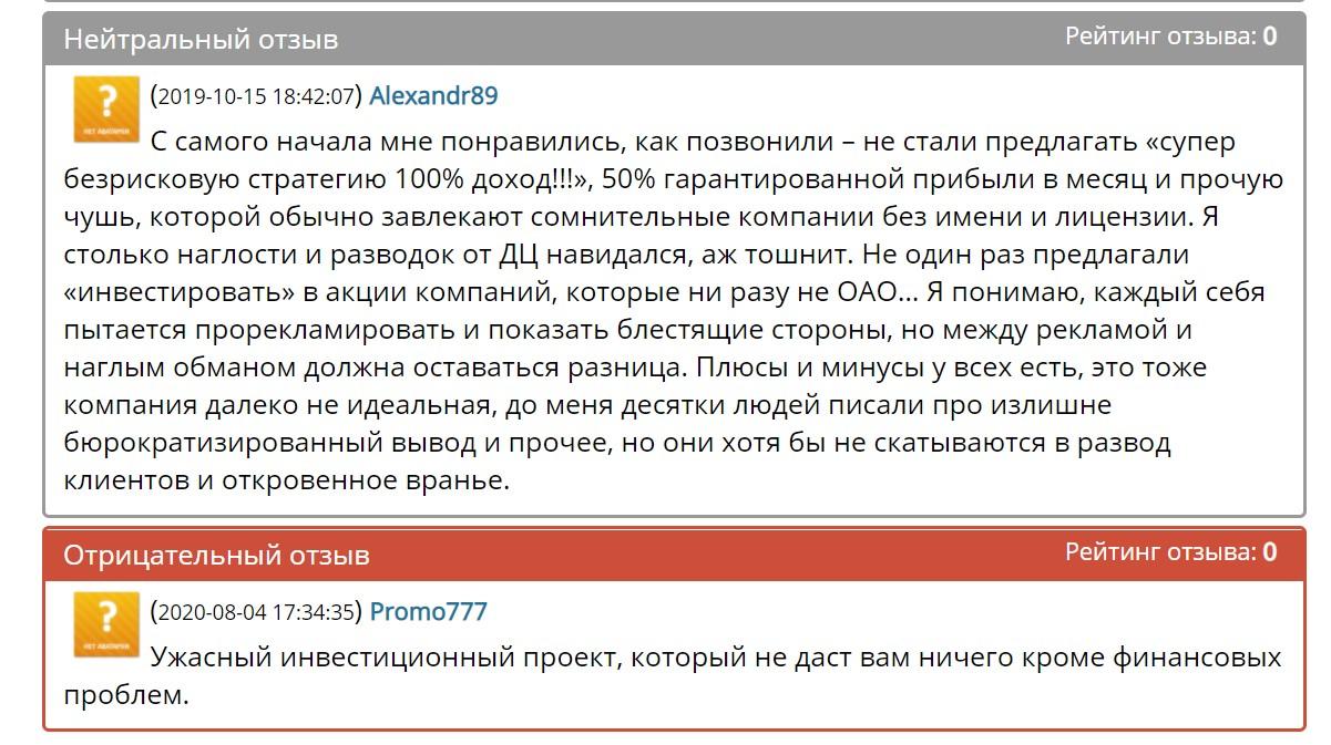 Брокер ЛБЛВ отзывы