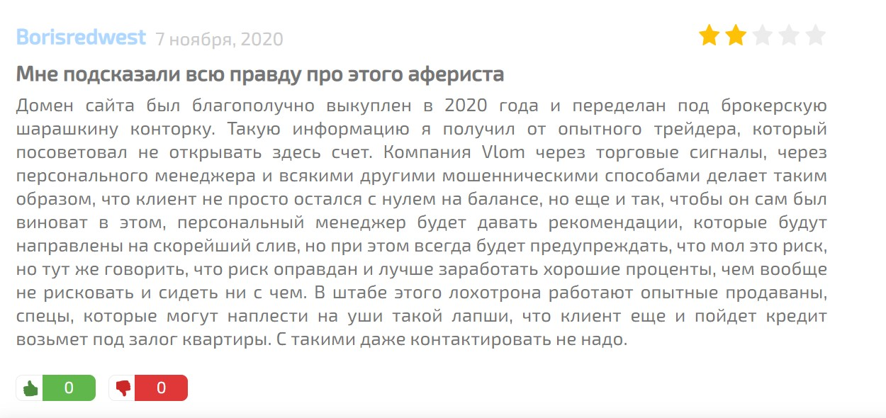 Брокер Vlom отзывы