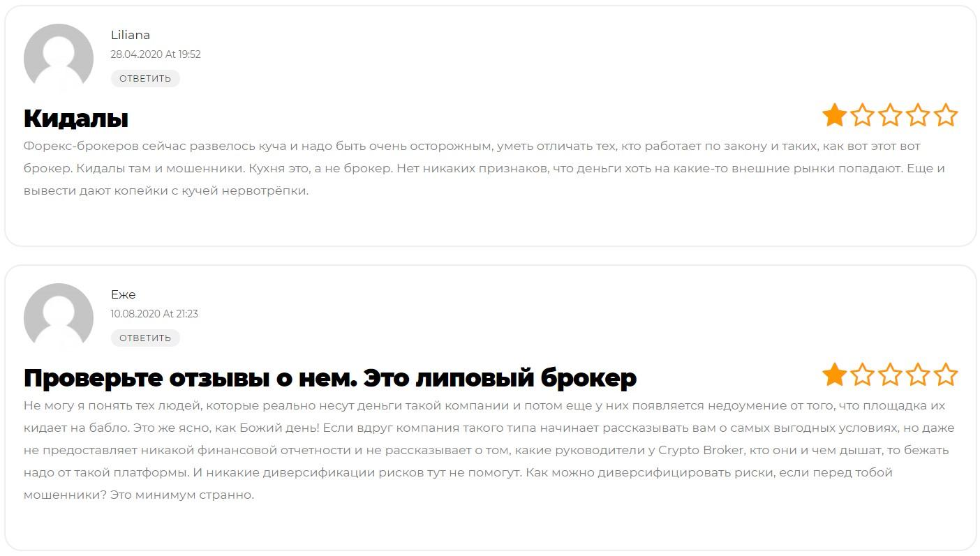 crypto-bro.com обзор