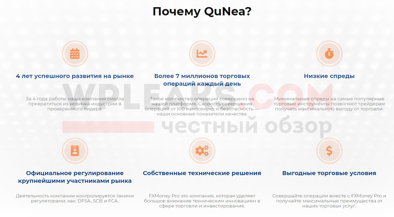 qunea.com обзор