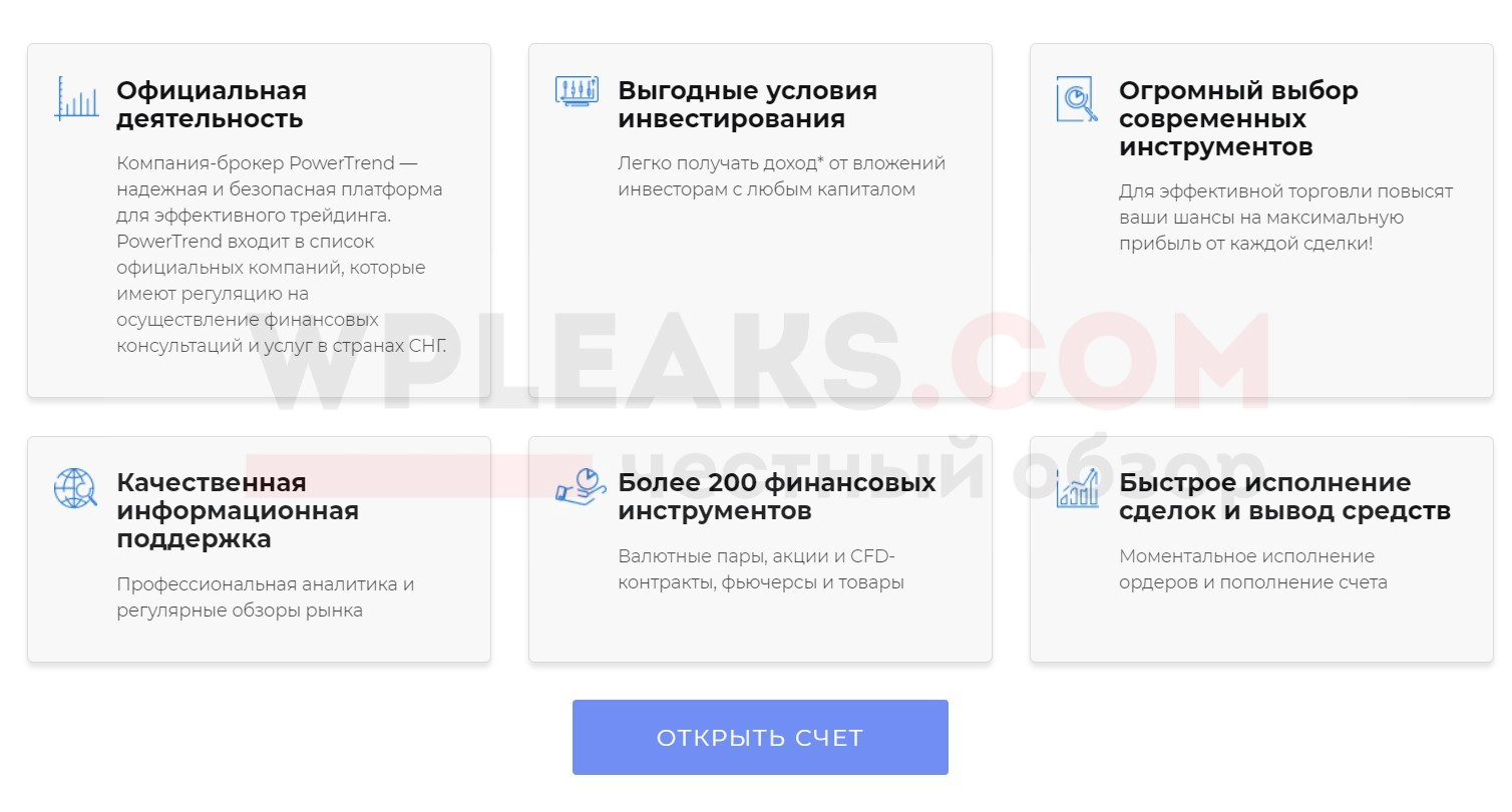 prtrend.org обзор