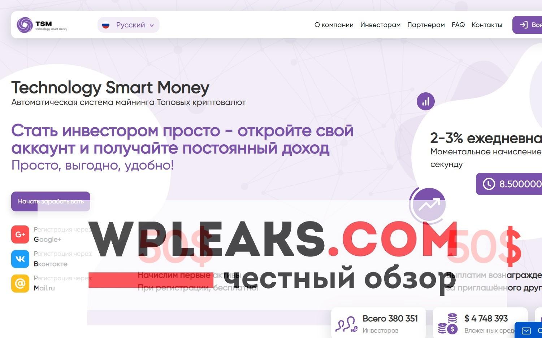 Technology Smart Money
