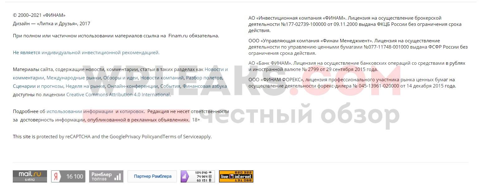 finam.ru отзывы