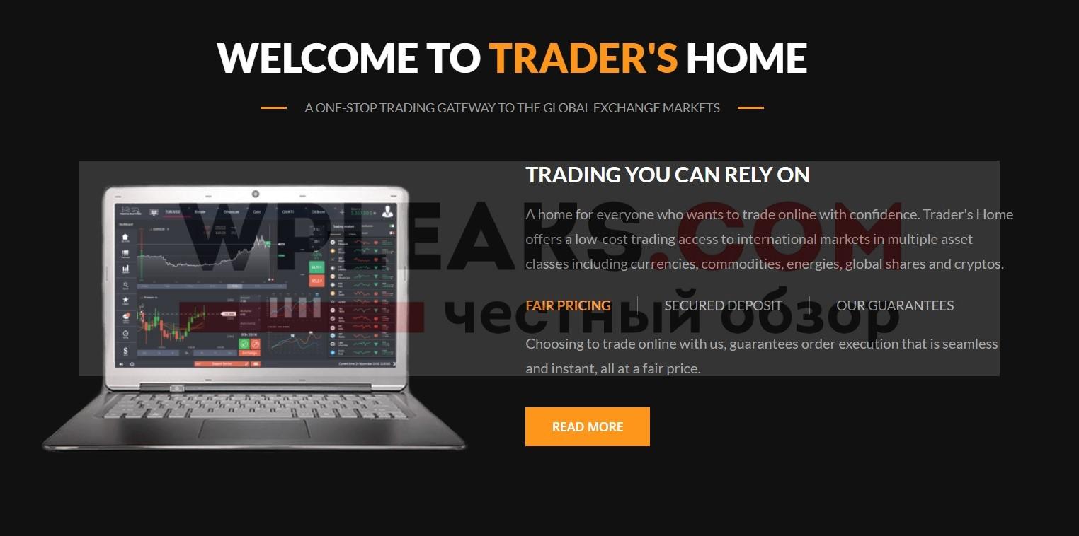tradershome.com обзор