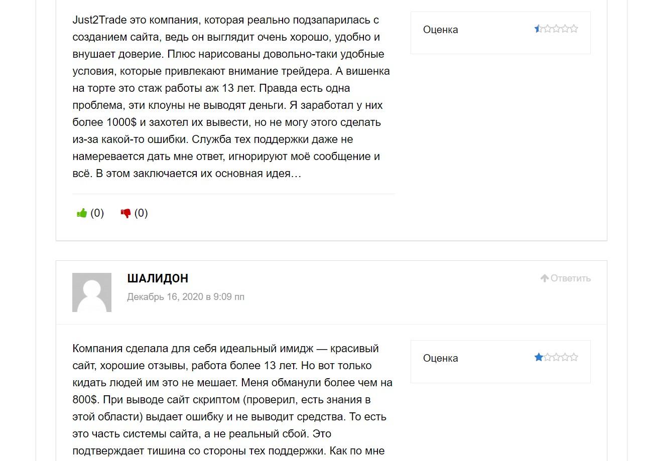 just2trade.online комментарии
